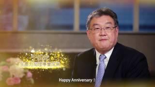 香港生產力促進局金禧祝福語 - 于健安 生產力局理事會成員