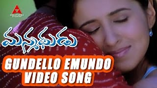 Gundello Emundo Video Song || Manmadhudu Movie || Nagarjuna, Sonali Bendre, Anshu