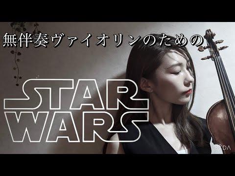 スター・ウォーズ/無伴奏ヴァイオリン - Star Wars - For solo violin