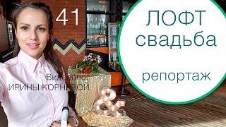 41 - Лофт свадьба. Репортаж со свадьбы. Wedding blog Ирины Корневой