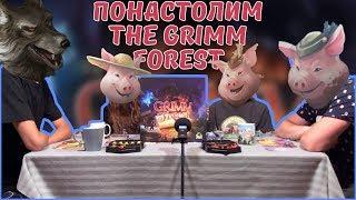 Шоу Понастолим #3 Лес сказок Настольная игра The Grimm Forest  🐷