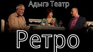 Адыгэ Театр - Çerkes Tiyatro Спектакль Ретро