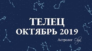 МЕСЯЦ НАЧИНАНИЙ ТЕЛЕЦ гороскоп ОКТЯБРЬ 2019. Астролог Olga