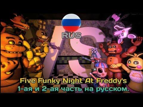 [SFM/FNAF] Five Funky Night's At Freddy's 1 и 2   Анимация на русском   FNaF 1, FNaF 2 и FNaF 3