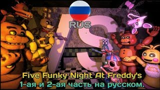 [SFM/FNAF] Five Funky Night's At Freddy's 1 и 2 | Анимация на русском | FNaF 1, FNaF 2 и FNaF 3