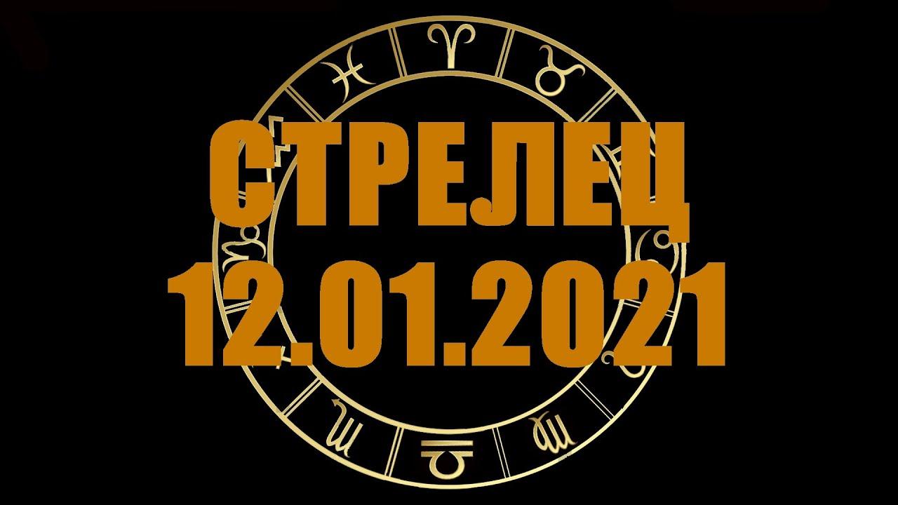 Гороскоп на 12.01.2021 СТРЕЛЕЦ