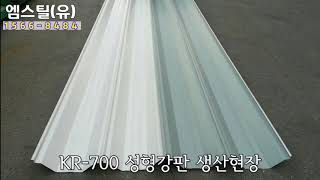 엠스틸 KR 700 성형강판 소개