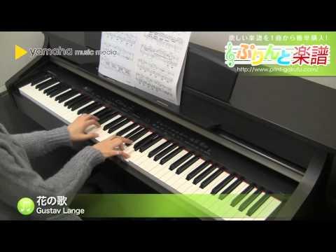 花の歌 Op.39 Gustav Lange