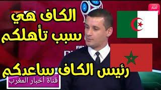 شاهد الإعلام الجزائري يتحدث عن تأهل المنتخب المغربي إلى المونديال