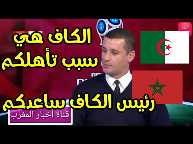 شاهد حسد الإعلام الجزائري بسبب تأهل المنتخب المغربي إلى المونديال