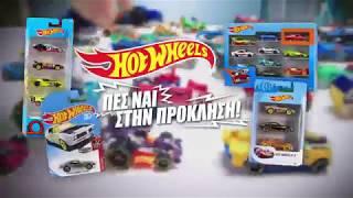 Hot Wheels Αυτοκινητάκια Συλλογή 2018