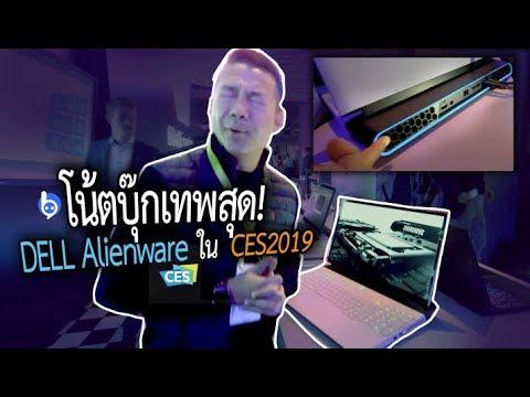 """""""หนุ่ย พงศ์สุข"""" สัมผัสแรกของ Dell Alienware รุ่นใหม่ล่าสุดก่อนใคร! ที่งาน CES2019 - วันที่ 24 Jan 2019"""