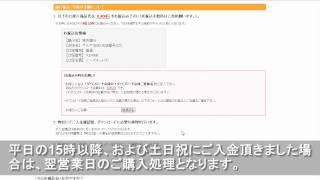 【DLmarket】銀行振込での購入 thumbnail