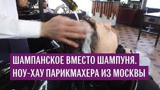 Ноу-хау парикмахера из Москвы