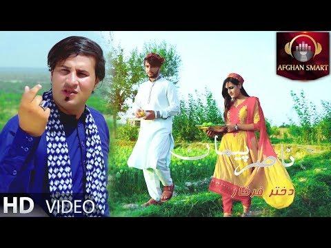 Nasir Paiman - Dokhtare Farkhar (Клипхои Афгони 2019)
