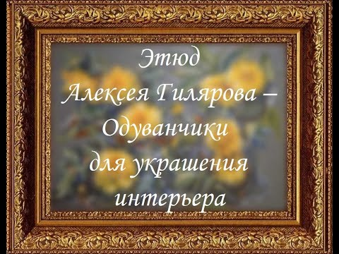 Этюд Алексея Гилярова – Одуванчики для украшения интерьера
