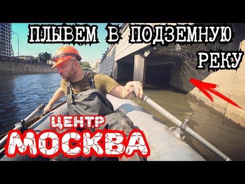 Тайны подземной Москвы.