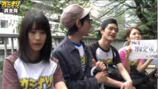Recorded on 12/09/28 胸突坂(江戸川橋)を調査の巻。カミナリ調査隊TV...