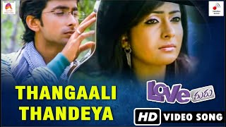 Love Guru Movie Thangaali Thandeya | Songs HD|Tarun, Dilip Raj, Radhika Pandith