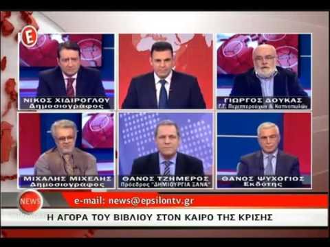 Καλεσμένος στο ΕΨΙΛΟΝ TV Γ  Δούκας 01 02 14   synpeka gr