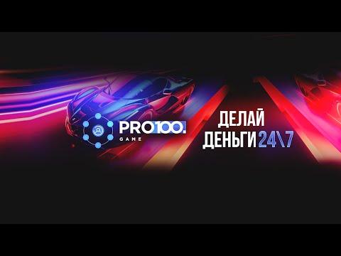 Pro100 Game о проекте. Как это работает.