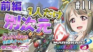 【ラブライブ!スクスタ】相良茉優、久保田未夢、楠木ともりで『マリオカート8DX』!#11(前編)
