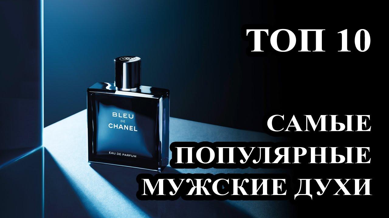 Top самых сексуальных мужских ароматов