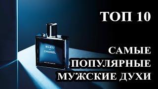 видео Самые популярные ароматы Монталь