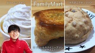【ファミマ】クイニーアマンの中にさつまいもだと!?これは食べるしかない!【クリームシフォン、マカダミアナッツパンも一緒に】