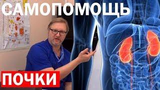Почки и мочеполовая система причины заболеваний и самопомощь, боль в почках, почему болят почки, +16