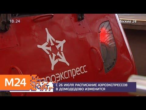 Расписание аэроэкспрессов в Домодедове изменится - Москва 24