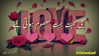 Sachi Mohabbat Bahut Masoom Hoti Hai, Achi Baten, Best Love Quotes