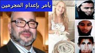 عاجل:محمد السادس يتدخل في قضية السائحتين وهذا ما قرره بشأن المتورطين