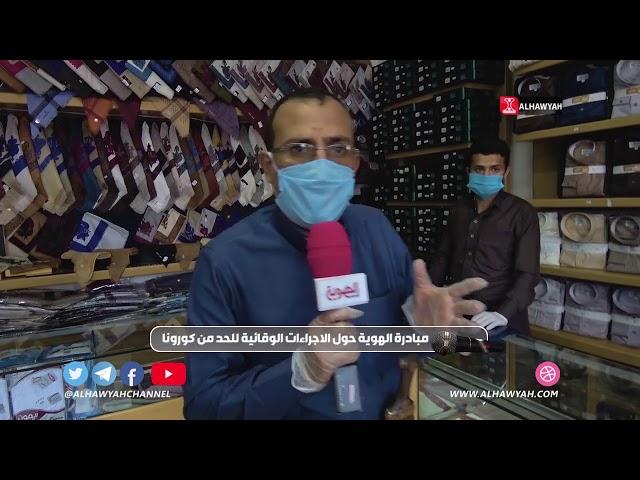 كاميرا الهوية |  مبادرة الهوية حول الاجراءات الوقائية للحد من كورونا | ناصر الدبا قناة الهوية