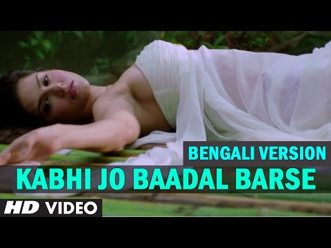Kabhi Jo Baadal Barse (Bengali Version) Ft. Hot Sunny Leone   Jackpot   Aman Trikha