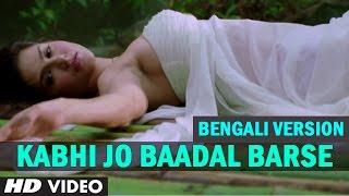 Repeat youtube video Kabhi Jo Baadal Barse (Bengali Version) Ft. Hot Sunny Leone | Jackpot | Aman Trikha