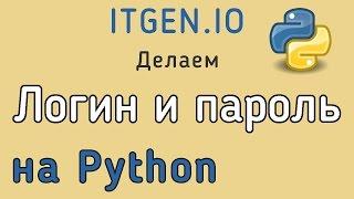 Уроки по Python. Как сделать Логин и пароль на Python. Форма регистрации на Питоне
