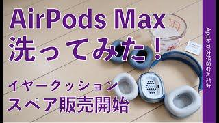 スペア販売開始のAirPods Max イヤークッションを洗ってみた!公式お手入れ方法と勝手に洗う方法を試す