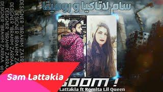 بوم - !BOOM || سام لاتاكيا و روميتا - Sam Lattakia ft. Romita Lil Queen || راب عربي 2018