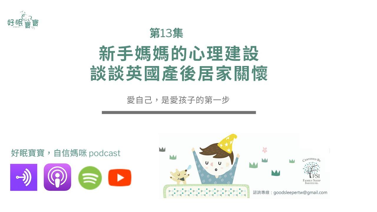 Podcast:好眠寶寶,自信媽咪(第13-16 集)