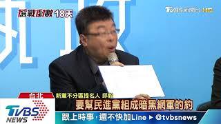 合約有「蔡英文」 藍追卡神上游控涉民進黨
