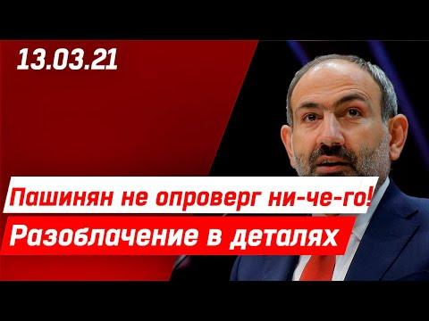 Новости Армении и Арцаха/Итоги дня/ 13 марта 2021