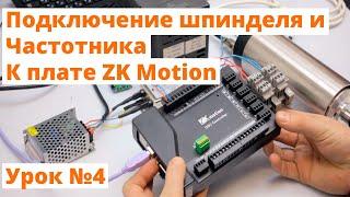 Урок №4 ZK Motion. Подключение шпинделя, частотника и настройка в Mach3.
