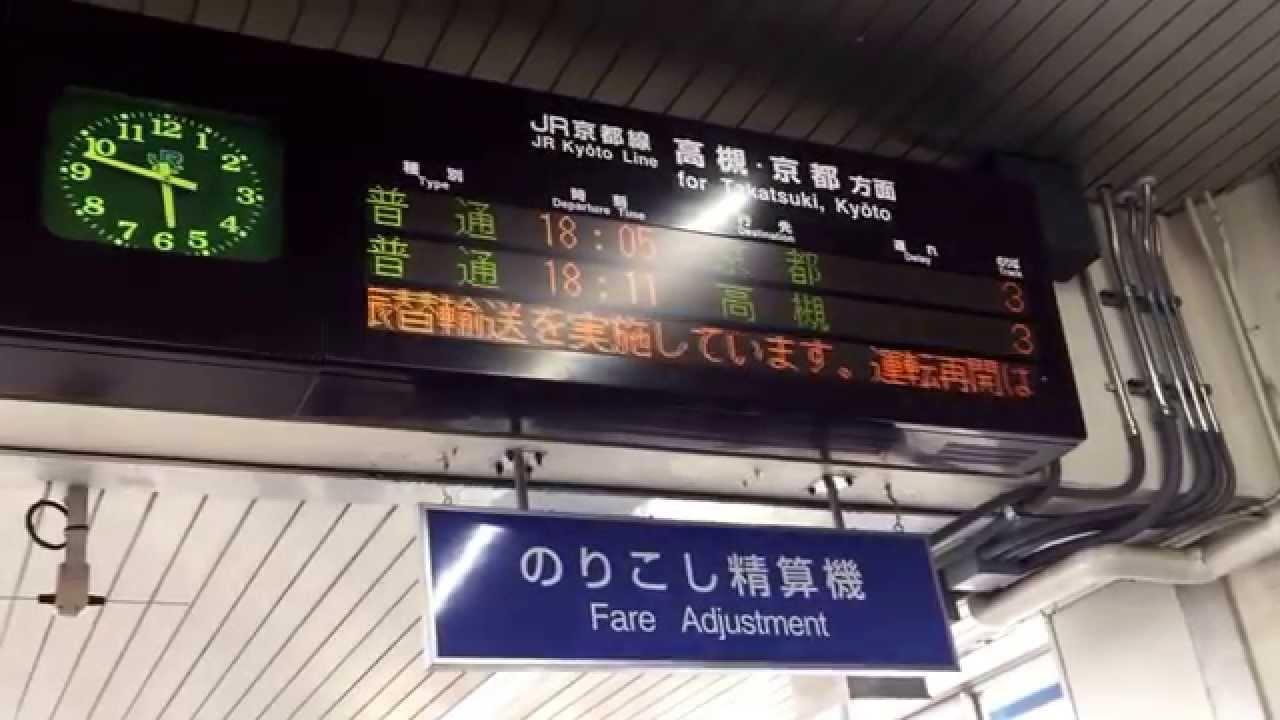 富田 駅 人身