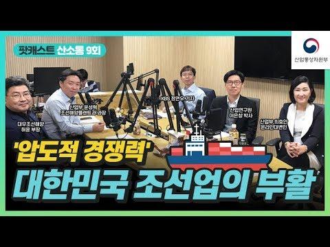 [산소통] 9회. '압도적 경쟁력' 대한민국 조선업의 부활