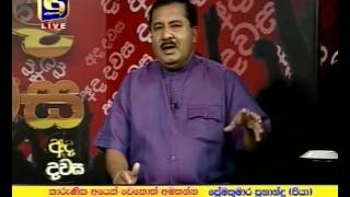 Ada Dawasa - Interview with T. B. Ekanayake - 09th October 2015