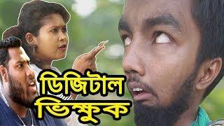 New Bangla Funny Video 2018।ডিজিটাল ভিক্ষুক।Funny Bag