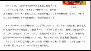 「ドラゴンボール超」に謎の新キャラクター登場 野沢雅子は続投 -------...