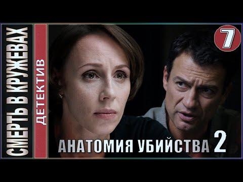 Анатомия убийства 2. Смерть в кружевах. 7 серия. 💥Детектив, премьера.