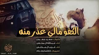 شيلة الكفو مالي عذر منه   أداء : عبدالله ال مخلص و غريب ال مخلص